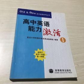 Old&New高中英语系列丛书:高中英语能力激活1(适用于高1第1学期)