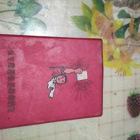 毛主席著作是革命的宝 笔记本