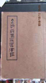 2008年《金刚般若波罗蜜经》大16开本