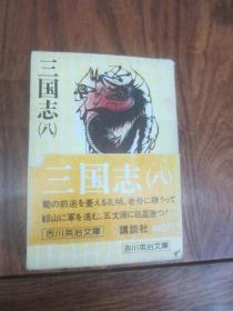 三国志(八) 日文原版