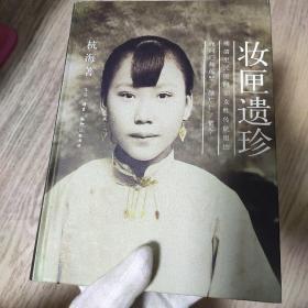 妆匣遗珍:明清至民国时期女性传统银饰(精装)