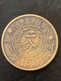 宣统年造大清铜币