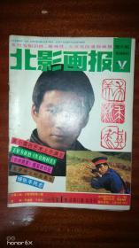 北影画报(双月刊)1987年第1期H