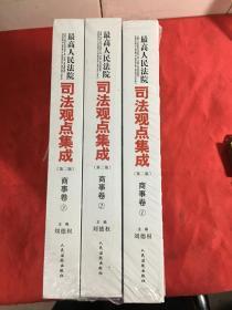 最高人民法院司法观点集成(第二版)商事卷