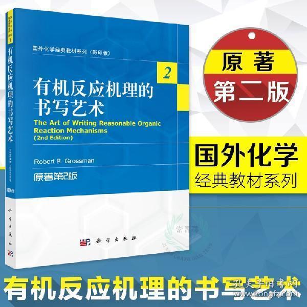 国外化学经典教材系列(影印版):有机反应机理的书写艺术(原著第2版)