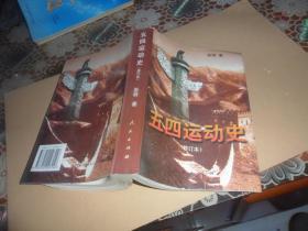 五四运动史 (修订本)彭明 著   正版现货