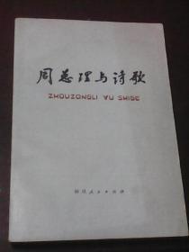 周总理与诗歌(四川人民出版社)