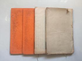 经典学术清刻本、陈沣《东塾读书记》存4册少1册、前后万年红纸、末册多批注