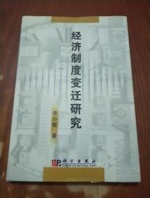 经济制度变迁研究(附获奖证书和作者签名)