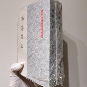 偶斋诗草(全二册)