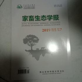 家畜生态学报(2019.第9期)