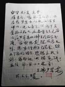 【同一上款,全场保真】著名画家、金陵四老之一 韩少婴(1911—1989)毛笔信札一通  钤印