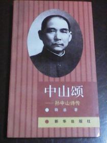 中山颂:孙中山诗传