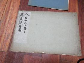 八大山人工笔 应真渡海图 民国上海有正书局