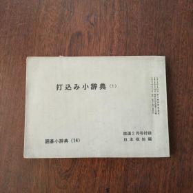 打込み小辞典:棋道2月好付录日文原版)