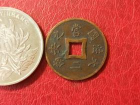大法国之安南 印度支那1898年当二文铜币 法属越南