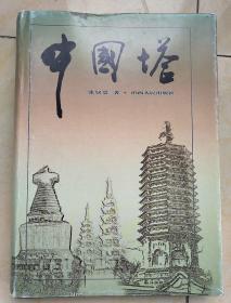 中国塔(馆藏书)