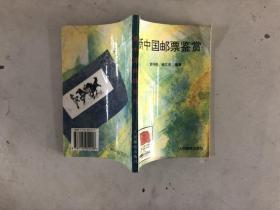 新中国邮票鉴赏·