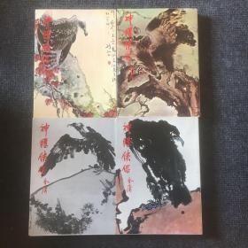金庸《神雕侠侣》远景1984年五版