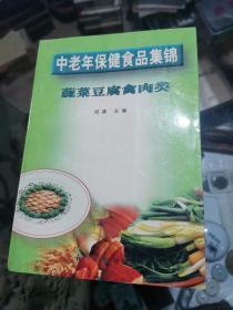 中老年保健食品集锦 蔬菜豆腐肉类