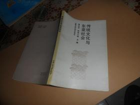 传统文化与东亚社会  (张立文、[日]町田三郎  主编) 正版现货
