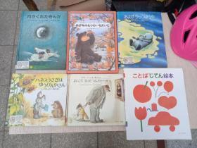 日文儿童绘本6本合售