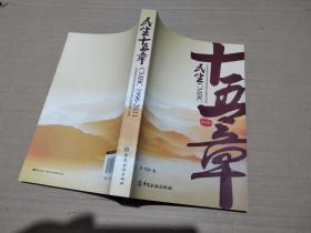 民生十五章:中国首家民营全国性商业银行的探索与实践(1996-2011).