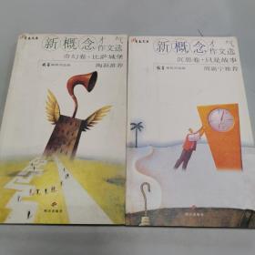 新概念才气作文选·两册合售)