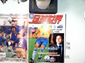 足球世界1998年第9期  半月刊