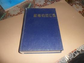 《顾维钧回忆录》(5)大32开精装一版一印
