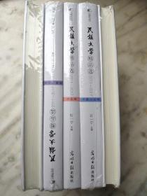 民族文学精品选2011-2017(五本合售):1.散文纪实卷2.诗歌卷3.短篇小说卷4.中篇小说卷5.评论卷。