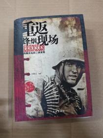 重返烽烟现场:肉眼所见的二战进程