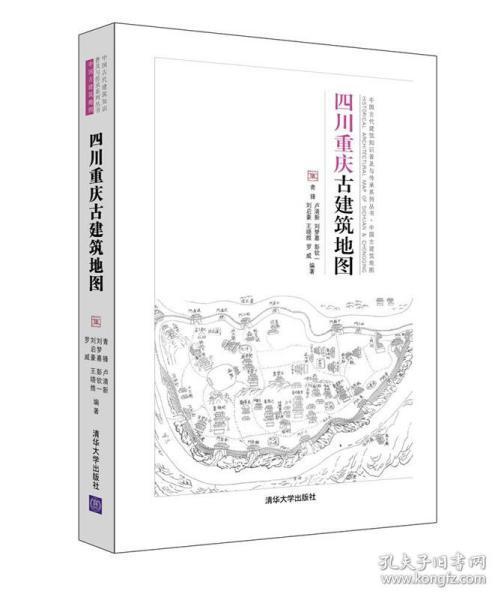 四川重庆古建筑地图(中国古代建筑知识普及与传承系列丛书中国古建筑地图)