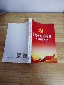 《党的十九大报告学习辅导百问》新a架2层