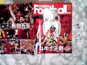 足球周刊2012年7月10日No.28 总第531期