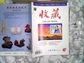 收藏 1997年第10期