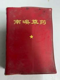 文革潮汕草药书《南澳草药》