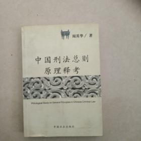 中國刑法總則原理釋考