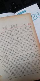 96 油印稿:广济县老红军于炎林《洋袜子的故事》共2页码,提及于炎林,1930年,黄广靳独立营,商有道整理