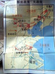 【老地图】《解放战争三大战役》(特大号)