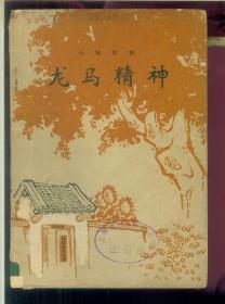 老版话剧:龙马精神(七场话剧)
