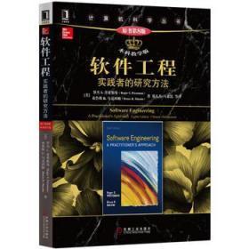 软件工程实践者的研究方法原书第8版第八版本科教学版 罗杰 9787111555018