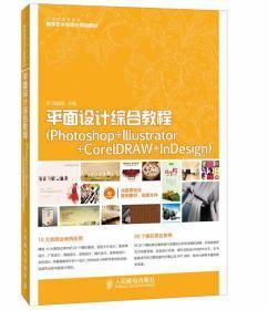 平面设计综合教程 周建国 主编 人民邮电出版社9787115317308
