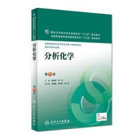 分析化学第8版第八版 邸欣 9787117223652 人民卫生出版