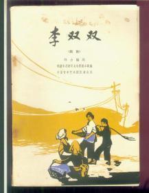 李双双(话剧)64年2印插图本