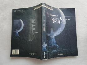 宇宙之谜——探索世界未解之谜Ⅵ