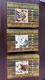 中国成语故事(连环画)   三册