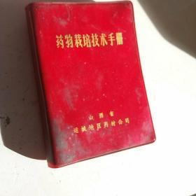 药物栽培技术手册 1973年文革版带毛主席语录红皮精装本。