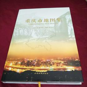 重庆市地图集[ 大8开精装本原价580元现价260全新正版]
