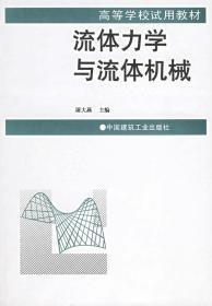 流体力学与流体机械 屠大燕 中国建筑工业出版社 9787112021833